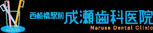 西船橋駅前成瀬歯科医院 Naruse Dental Clinic